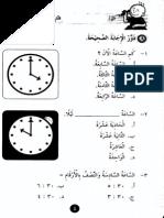 Download Dskp Bahasa Arab Tahun 4 Meletup soalan Bahasa Arab Tahun 4 Of Download Segera Dskp Bahasa Arab Tahun 4 Yang Menarik Khas Untuk Para Murid Dapatkan!