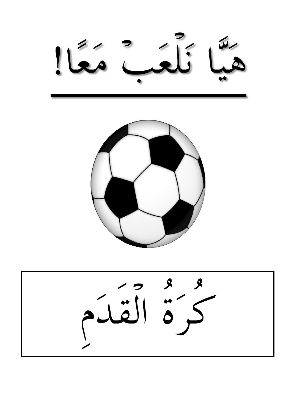 Download Dskp Bahasa Arab Tahun 4 Menarik Contoh Folio Bahasa Arab Tahun 4 Pdf Document Of Download Segera Dskp Bahasa Arab Tahun 4 Yang Menarik Khas Untuk Para Murid Dapatkan!