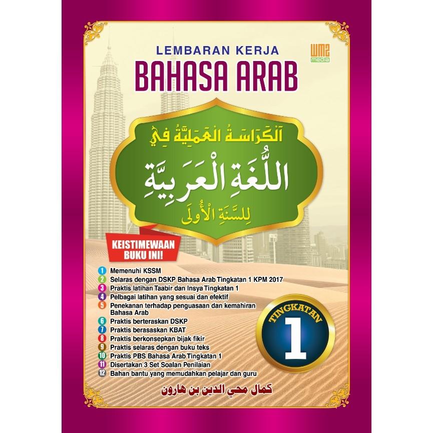 Download Dskp Bahasa Arab Tingkatan 1 Menarik Tingkatan 4 Bahasa Arab Shopee Malaysia Of Download Segera Dskp Bahasa Arab Tingkatan 1 Yang Hebat Khas Untuk Para Ibubapa Download!