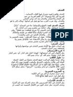 Download Dskp Bahasa Arab Tingkatan 1 Terbaik Dskp Kssm Bahasa Arab Tingkatan 1 Of Download Segera Dskp Bahasa Arab Tingkatan 1 Yang Hebat Khas Untuk Para Ibubapa Download!