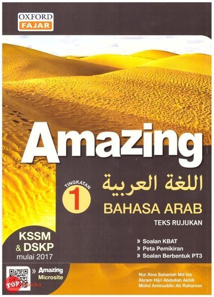 Download Dskp Bahasa Arab Tingkatan 5 Baik Oxford Fajar 17 Amazing Bahasa Arab Kssm Tingkatan 1 topbooks Plt Of Download Segera Dskp Bahasa Arab Tingkatan 5 Yang Penting Khas Untuk Ibubapa Cetakkan!