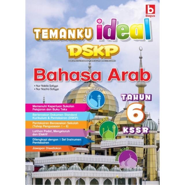 Download Dskp Bahasa Arab Tingkatan 5 Power Tahun 4 Bahasa Arab Shopee Malaysia Of Download Segera Dskp Bahasa Arab Tingkatan 5 Yang Penting Khas Untuk Ibubapa Cetakkan!