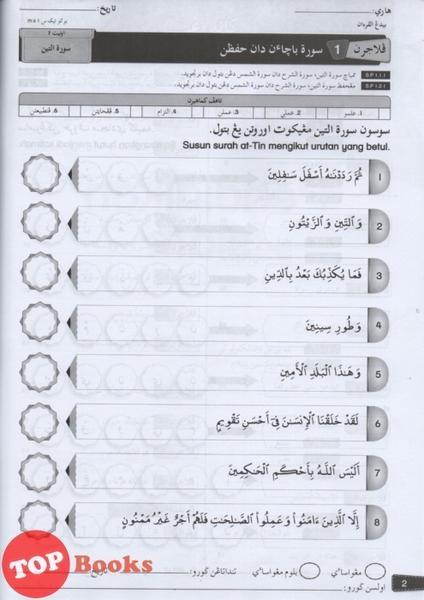 ilmu bakti 19 praktis pentaksiran dskp kssr pendidikan islam tahun 6 topbooks plt