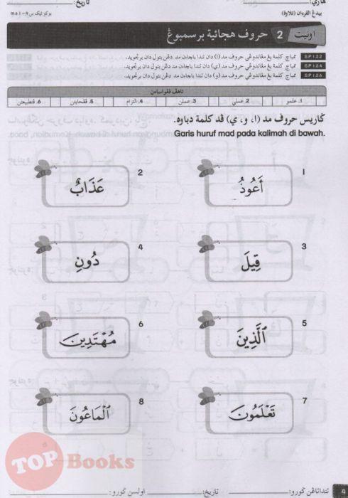 Download Dskp Pendidikan islam Tingkatan 2 Penting Ilmu Bakti 17 Praktis Pentaksiran Dskp Pendidikan islam Tahun 1 Of Download Segera Dskp Pendidikan Islam Tingkatan 2 Yang Hebat Khas Untuk Murid Cetakkan!