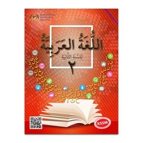 teks bahasa arab tingkatan 2
