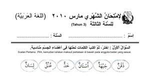 Peperiksaan Pertengahan Tahun Bahasa Arab Tahun 5 Berguna Image Result for Latihan Bahasa Arab Tahun 1 A A A A A A A A A A A
