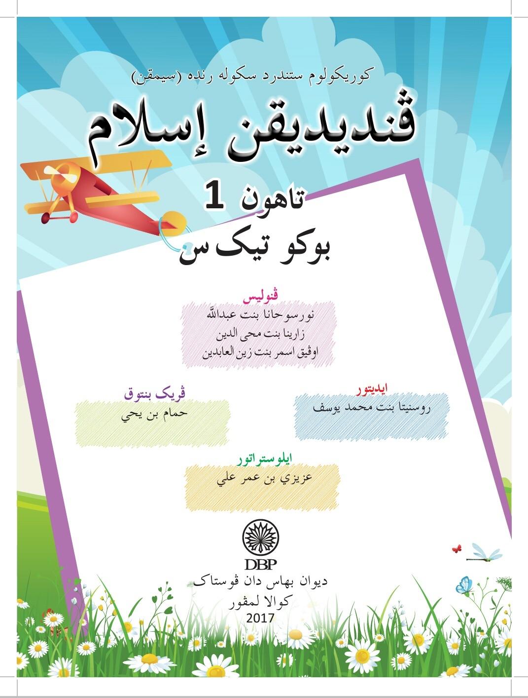 Download Rpt Pendidikan islam Tahun 5 Baik Buku Teks Pendidikan islam Tahun 1 Pdf Semakan 2017 Pendidik2u Of Himpunan Rpt Pendidikan islam Tahun 5 Yang Bernilai Khas Untuk Ibubapa Lihat!