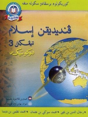 Download Rpt Pendidikan islam Tingkatan 4 Berguna Pahala Pendorong Amalan Kebaikan Buku Teks Pendidikan islam Tingkatan 3 Of Himpunan Rpt Pendidikan islam Tingkatan 4 Yang Bermanfaat Khas Untuk Para Guru Download!