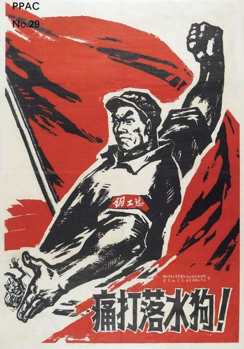 pin by snowgoose on posters china prc a a aooae a a a pinterest chinese propaganda and chinese propaganda posters