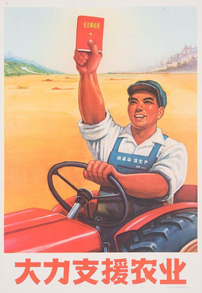 Propaganda Poster Terhebat Berlintapete Kommunismus Nr 37126 Ae C Pinterest Chinese