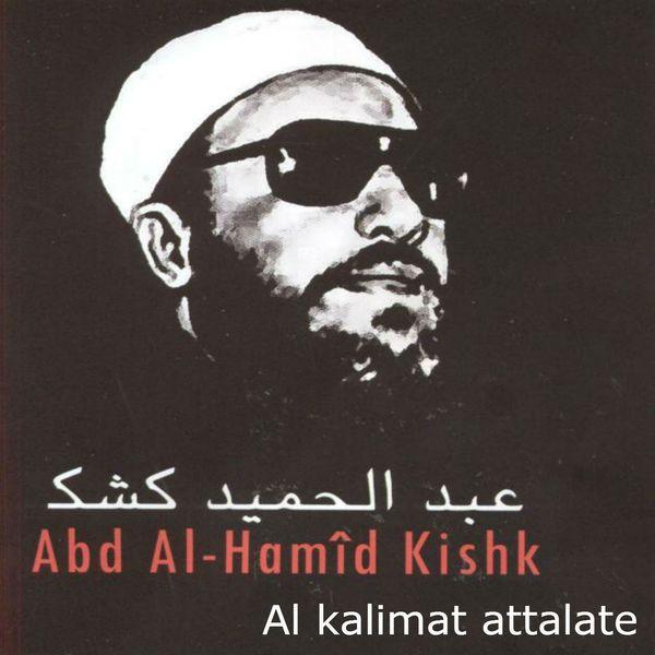 abdul hamid kishk rahimahullah - YouTube