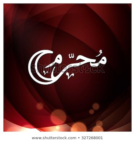 arabic islamic calligraphy of muharram muharram also spelled moharram islamic first month