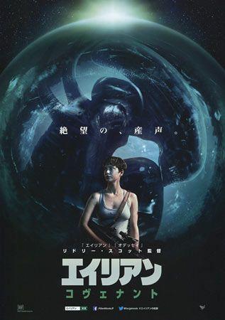 Alien Covenant Poster Baik Alien Covenant Japanese Movie Poster B5 Chirashi Ver B