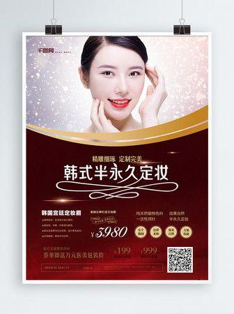 poster kecantikan makeup semi permanen merah atmosfer yang seder ai