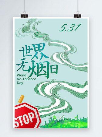 ribuan asal 531 poster no world tobacco day asal psd