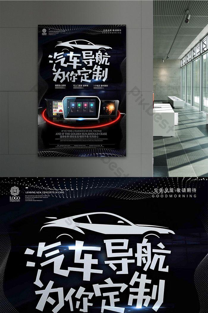 reka bentuk poster promosi kreatif kereta reka bentuk poster promosi kreatif kereta